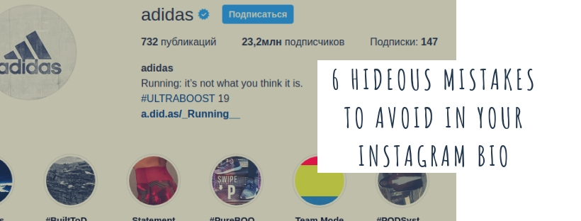 6 Hideous Mistakes to Avoid in Your Instagram Bio