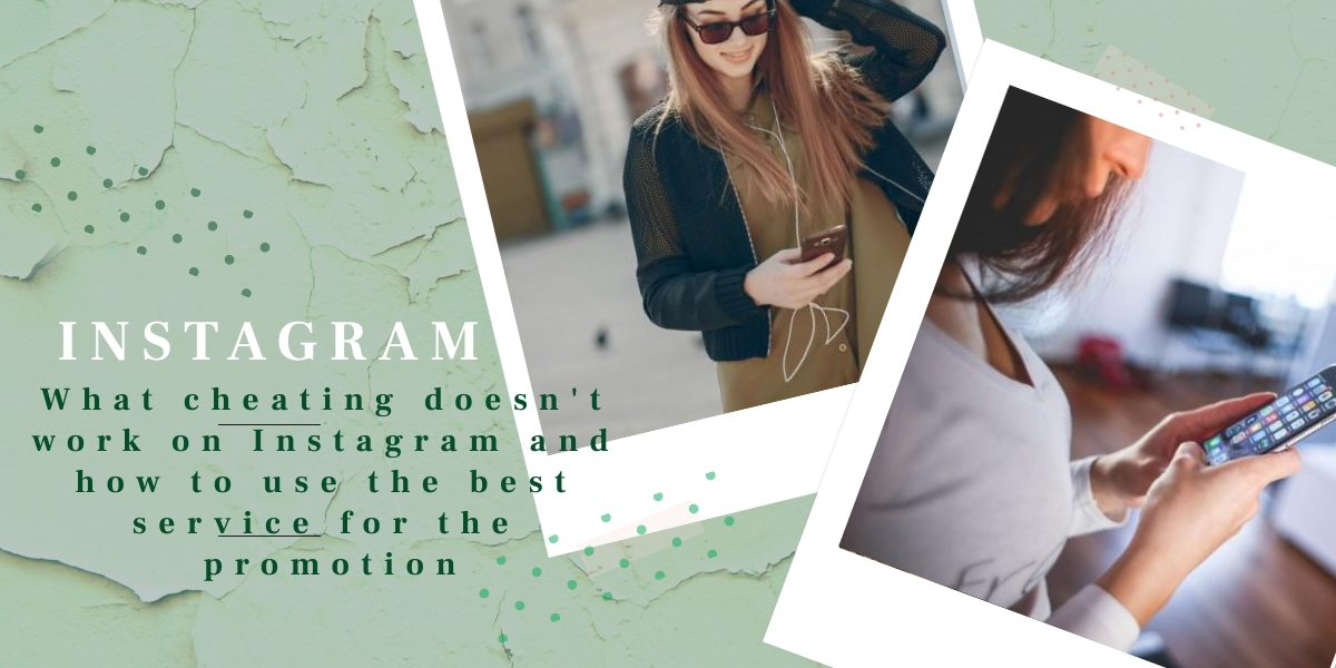 What cheating doesn't work on Instagram and how to use the best service for the promotion