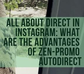 How to use AutoDirect in Zen-promo.com for Instagram promotion